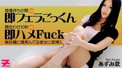 Heyzo 0282 S級スレンダー女優のムチャ振りSEX!~現場入って即フェラ&出会って10秒で即ハメ~あずみ恋