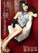 [DMBJ-059] 甘い躾 M男の理想的エロス Vol.3 桜井あゆ